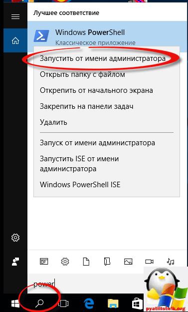 Как удалить встроенные приложения в windows 10 Redstone-4