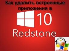 Как удалить встроенные приложения в windows 10 Redstone