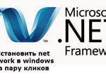 Как установить net framework в windows 8.1 за пару кликов