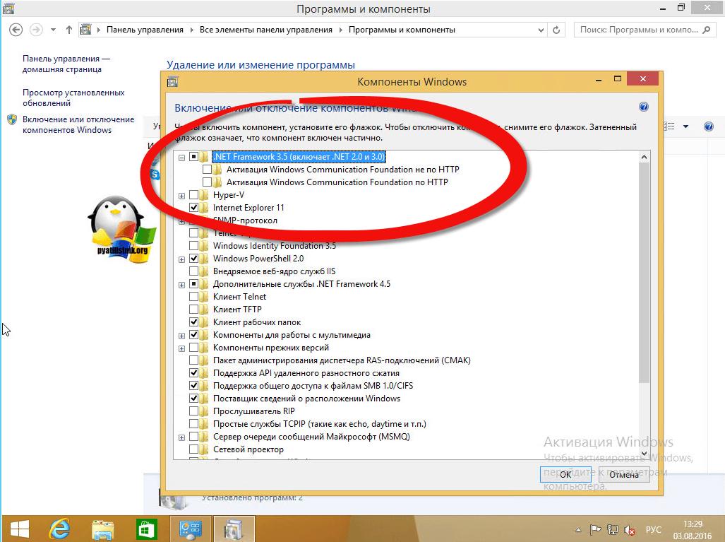 Как установить net framework в windows 8.1 за пару кликов-2