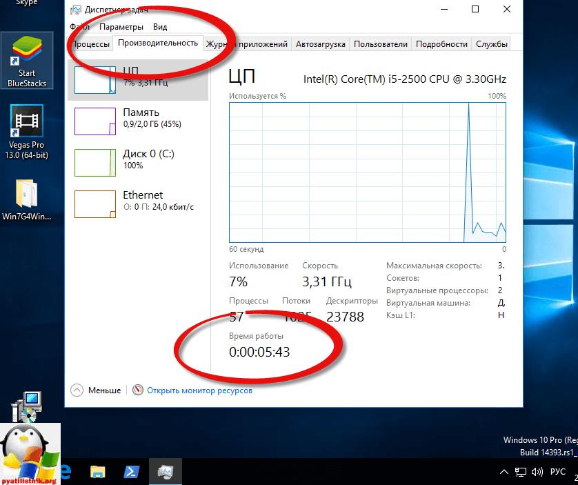 Как узнать время работы компьютера windows 10
