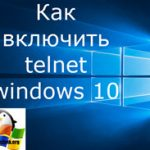 Как включить tftp windows 10 redstone
