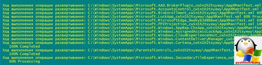 Как восстановить встроенные приложения Windows 10