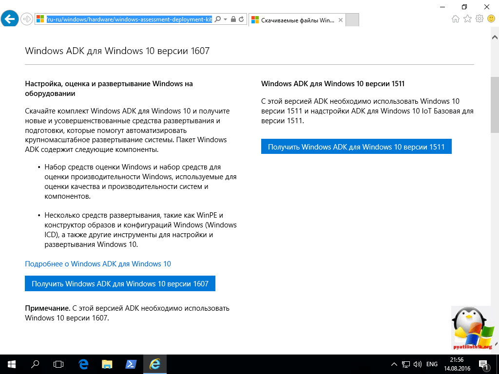 Комплект windows adk для windows 10-2