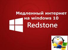 Медленный интернет на windows 10 Redstone