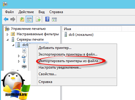 Миграция сервера печати Windows Server 2012 R2-3
