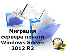 Миграция сервера печати Windows Server 2012 R2
