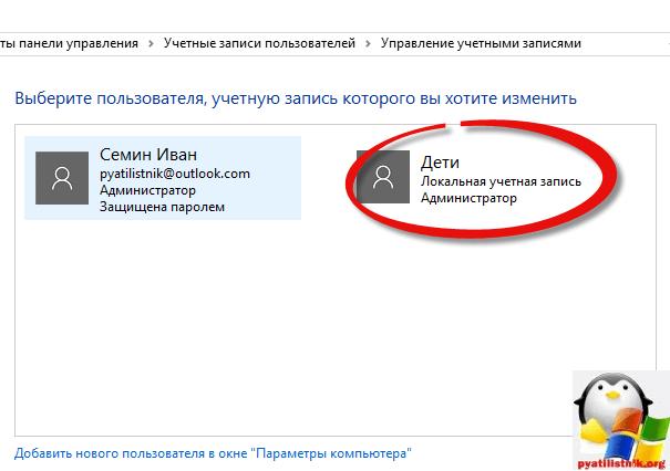 Ограничение работы компьютера по времени windows 10-4