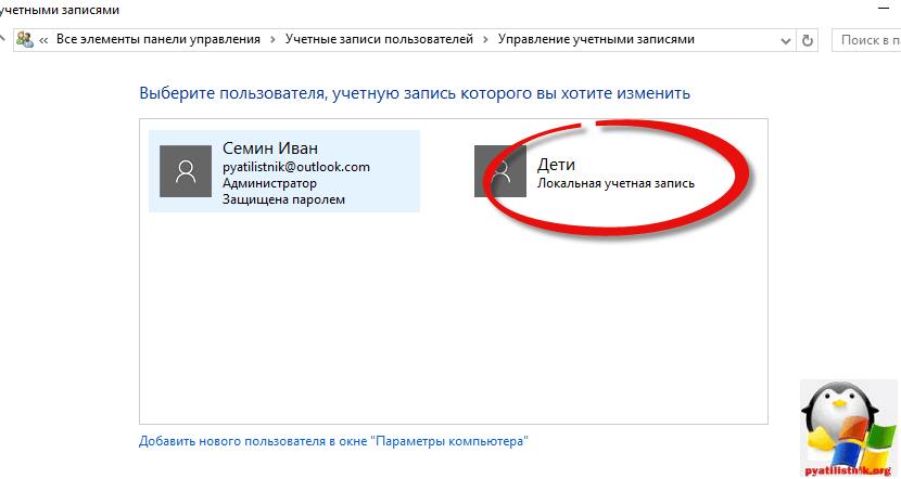 Ограничение работы компьютера по времени windows 10-7