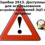 Ошибка 2913. Доступные для использования настройки профилей ЭЦП не найдены