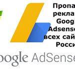 Пропала реклама Google Adsenseна всех сайтах в России