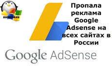 Пропала реклама Google Adsense
