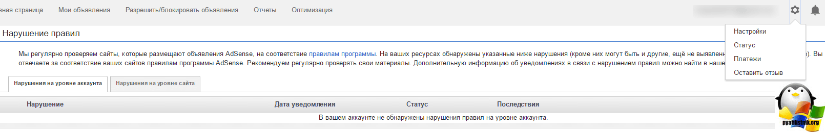 Пропала реклама Google Adsenseна всех сайтах в России-3