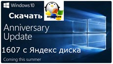 Скачать Windows 10 Anniversary Update 1607 с Яндекс диска
