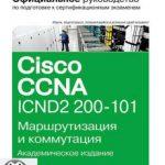 Скачать книгу Cisco CCNA ICND2 200-10. Маршрутизация и коммутация