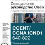 Скачать книгу руководство Cisco CCENT/CCNA ICND1 640-822 , 3-ье издание