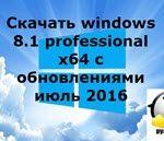 Скачать windows 8.1 professional x64 с обновлениями август 2016