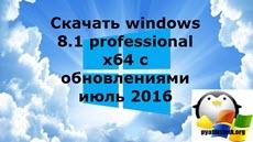 Скачать windows 8.1 professional x64 с обновлениями июль 2016