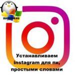 Устанавливаем instagram для пк, простыми словами