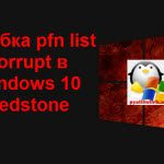 Ошибка pfn list corrupt в Windows 10 Redstone