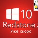 Windows 10 Redstone 2 в 2017 году