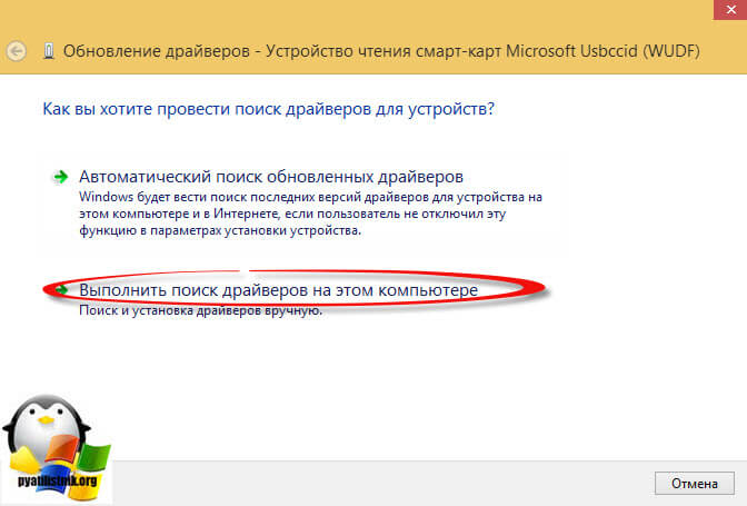 Windows 8.1 не видит iBank2 токен-1