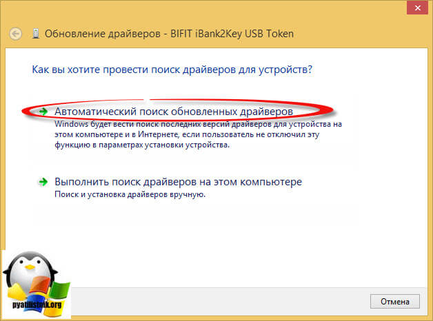 Windows 8.1 не видит iBank2 токен-10