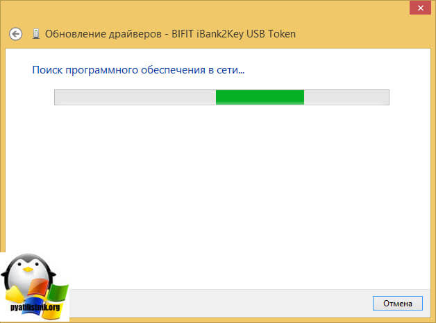 Windows 8.1 не видит iBank2 токен-11