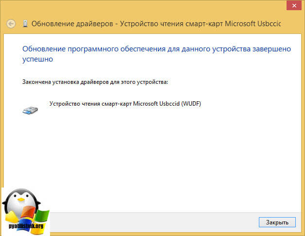 Windows 8.1 не видит iBank2 токен-12