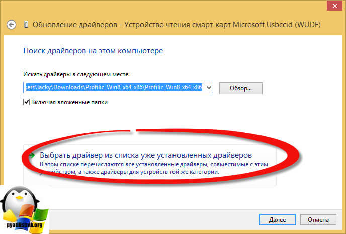 Windows 8.1 не видит iBank2 токен-2