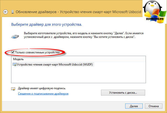 Windows 8.1 не видит iBank2 токен-3