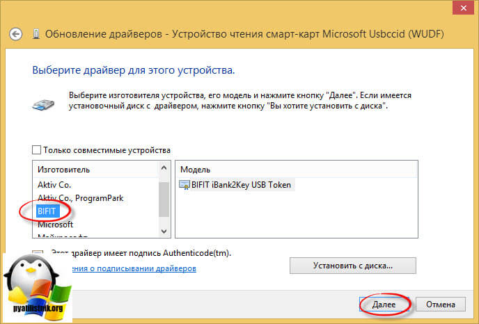 Windows 8.1 не видит iBank2 токен-4