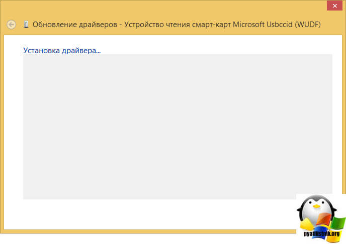 Windows 8.1 не видит iBank2 токен-6