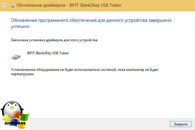 Windows 8.1 не видит iBank2 токен-7