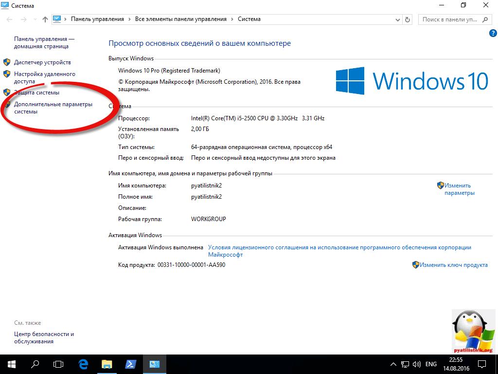 аварийный дамп памяти windows 10-2