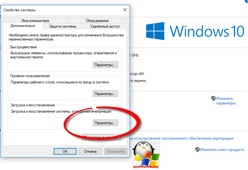 аварийный дамп памяти windows 10-3