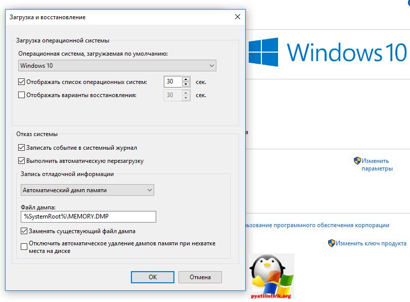 аварийный дамп памяти windows 10-4