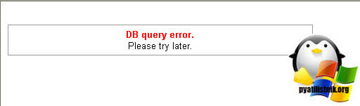 db query error please try later-2