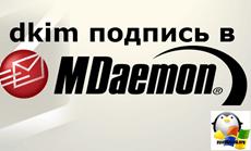 dkim подпись в MDaemon 16