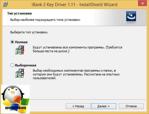 ibank2 драйвер-2