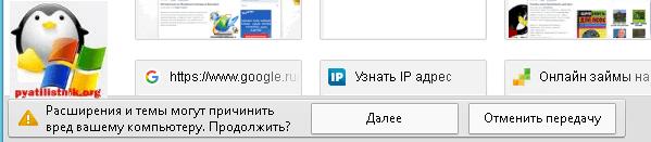 как установить расширение в google chrome вручную-2