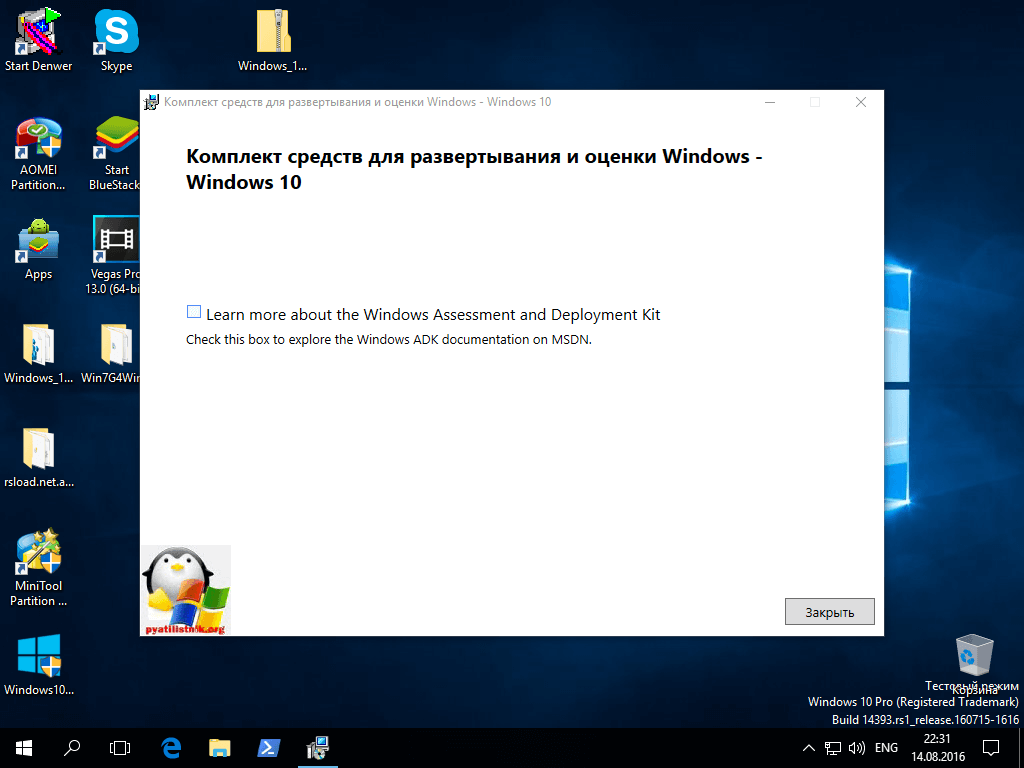 комплект windows adk для windows 10-3