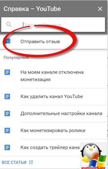 монетизация канала youtube-3