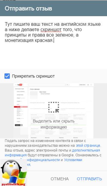 монетизация канала youtube-4