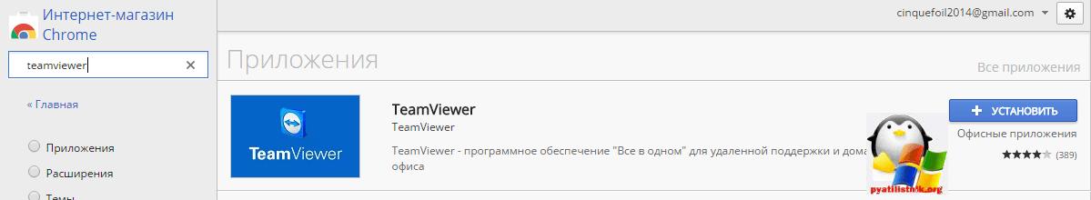 подключение заблокировано вследствие превышения лимита времени teamviewer-1