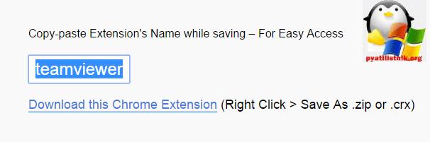 получить CRX файл-2