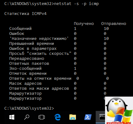 счетчик трафика для windows 10