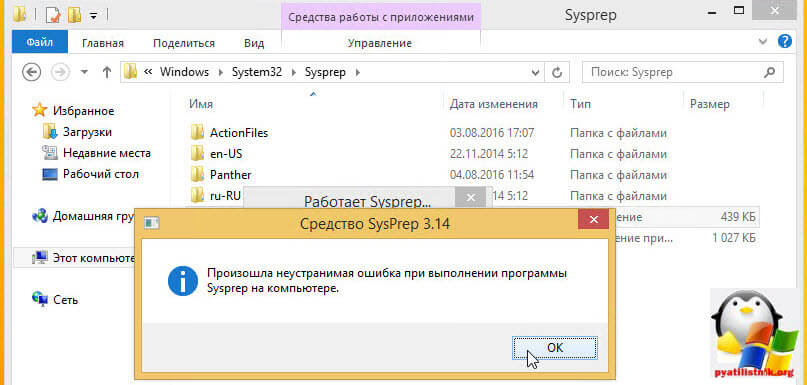 sysprep windows 8.1
