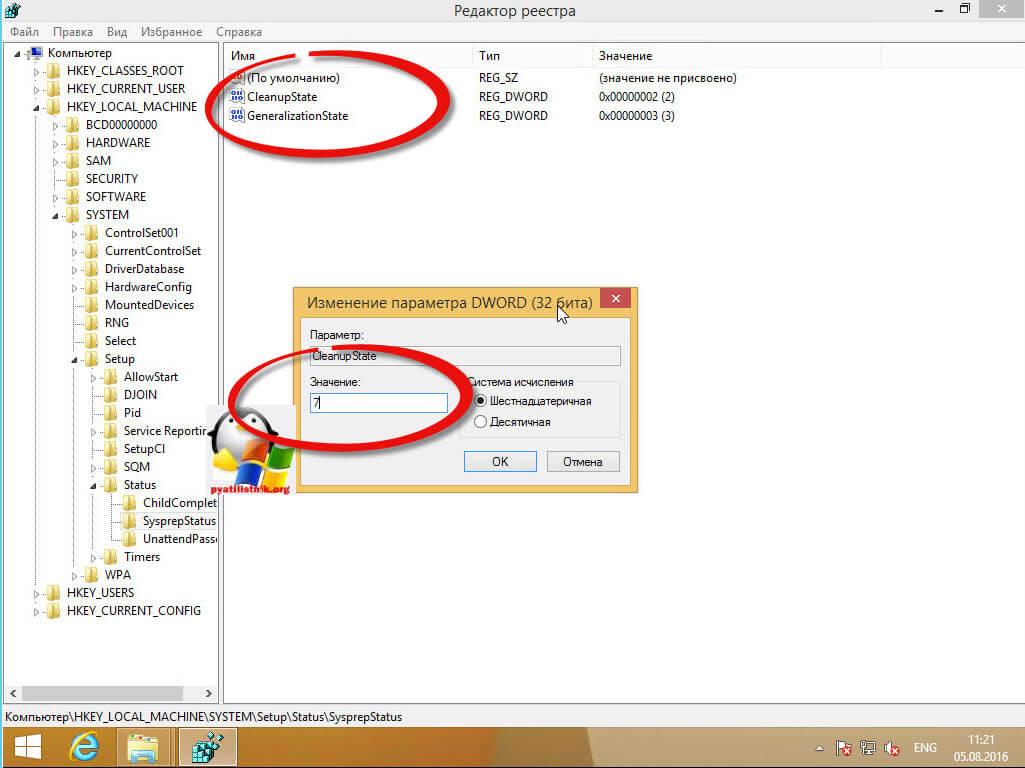 Sysprep 3.14 произошла не устранимая ошибка в Windows 8.1