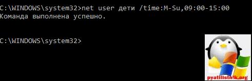 установить ограничение времени работы для локальной учетной записи Windows 10-1
